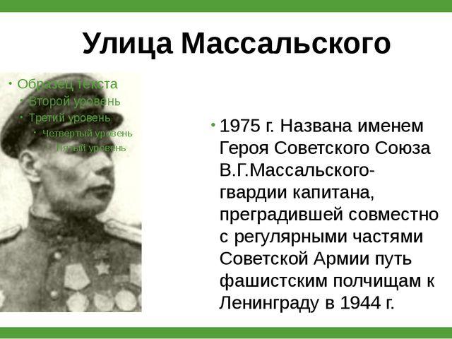 Улица Массальского 1975 г. Названа именем Героя Советского Союза В.Г.Массальс...