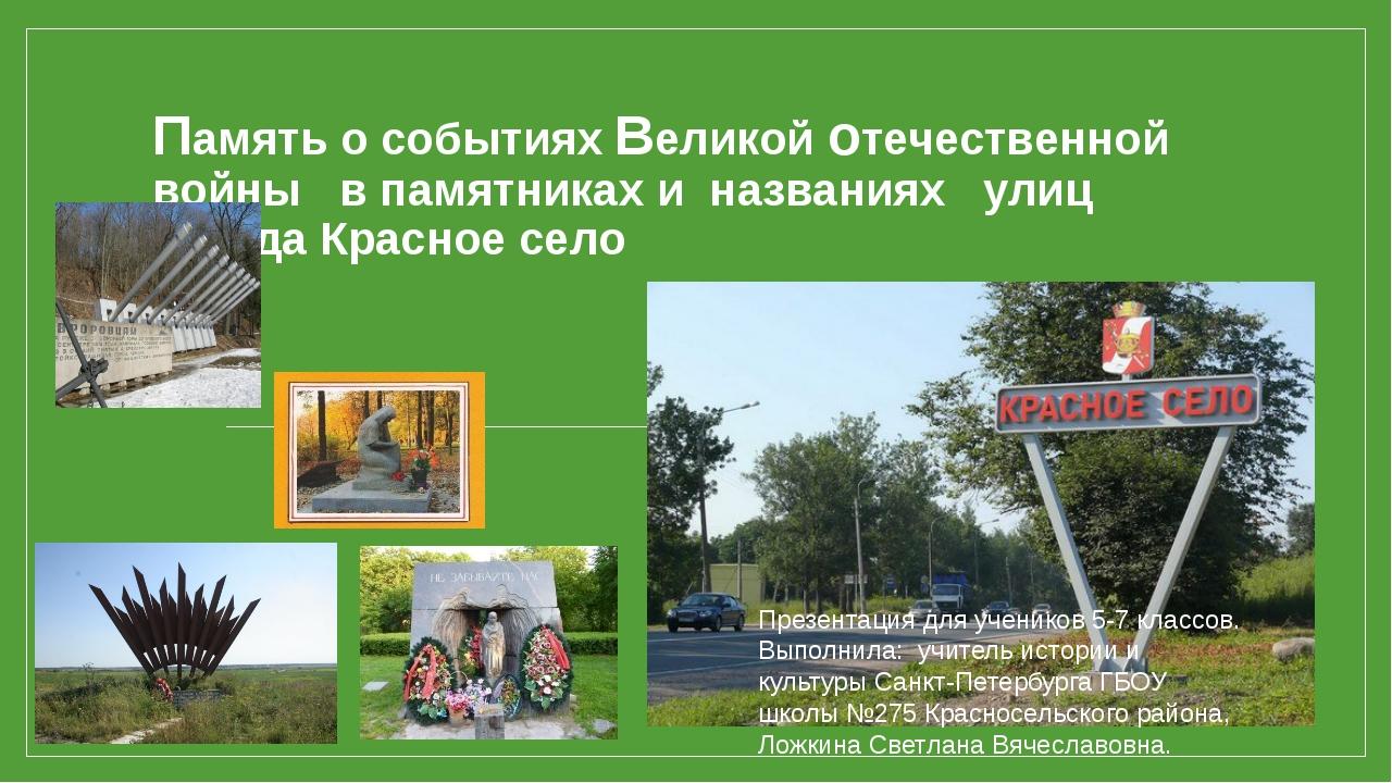 Память о событиях Великой отечественной войны в памятниках и названиях улиц г...