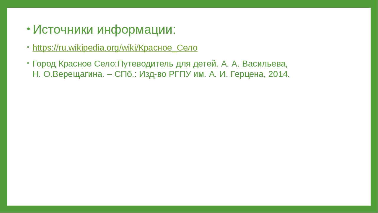 Источники информации: https://ru.wikipedia.org/wiki/Красное_Село Город Красно...