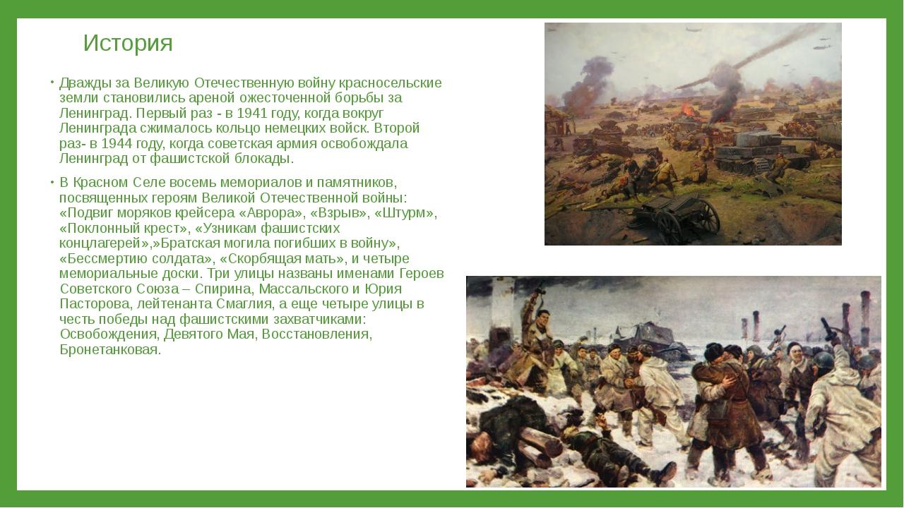 История Дважды за Великую Отечественную войну красносельские земли становилис...