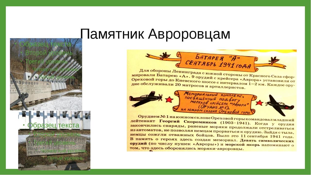 Памятник Авроровцам