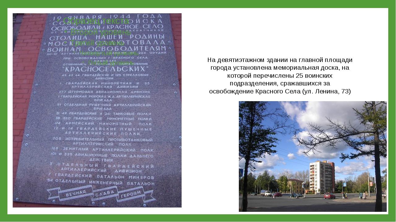 На девятиэтажном здании на главной площади города установлена мемориальная до...