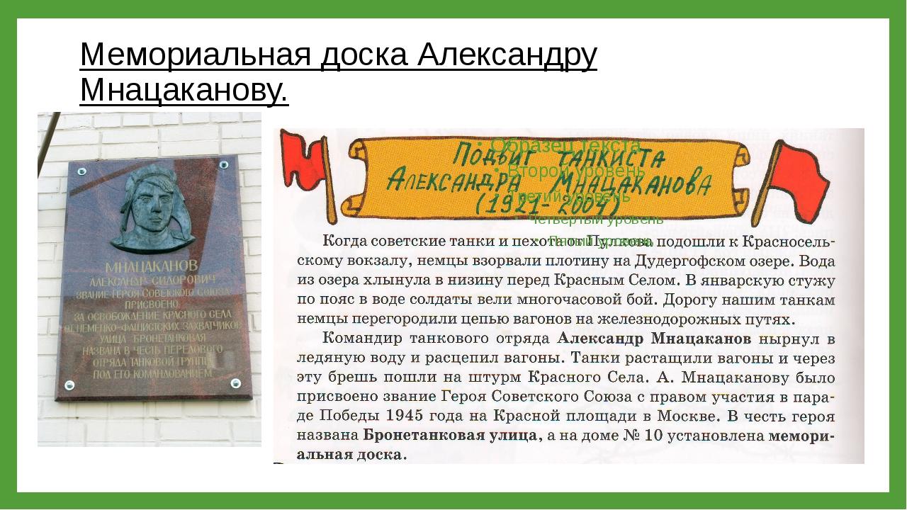 Мемориальная доска Александру Мнацаканову.