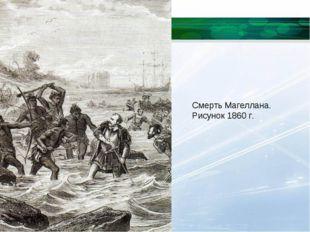 Смерть Магеллана. Рисунок 1860г.