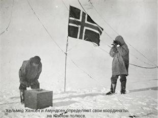 На Южном полюсе. Слева направо: Амундсен, Хельмер Хансен, Сверре Хассель, Оск