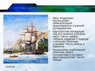 Иван Федорович Крузенштерн - замечательный мореплаватель и ученый-исследовате