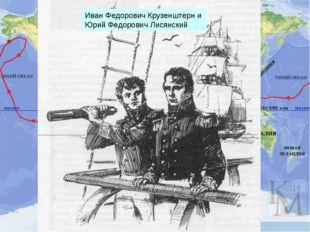 ИванФедоровичКрузенштерни Юрий Федорович Лисянский