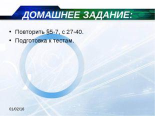 ДОМАШНЕЕ ЗАДАНИЕ: Повторить §5-7, с 27-40. Подготовка к тестам.