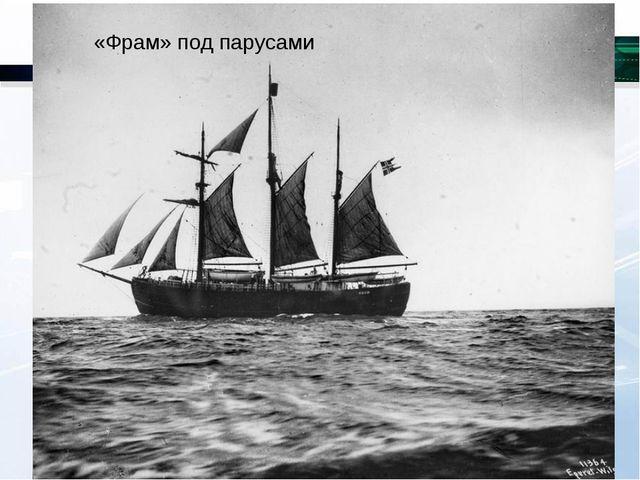 «Фрам» под парусами
