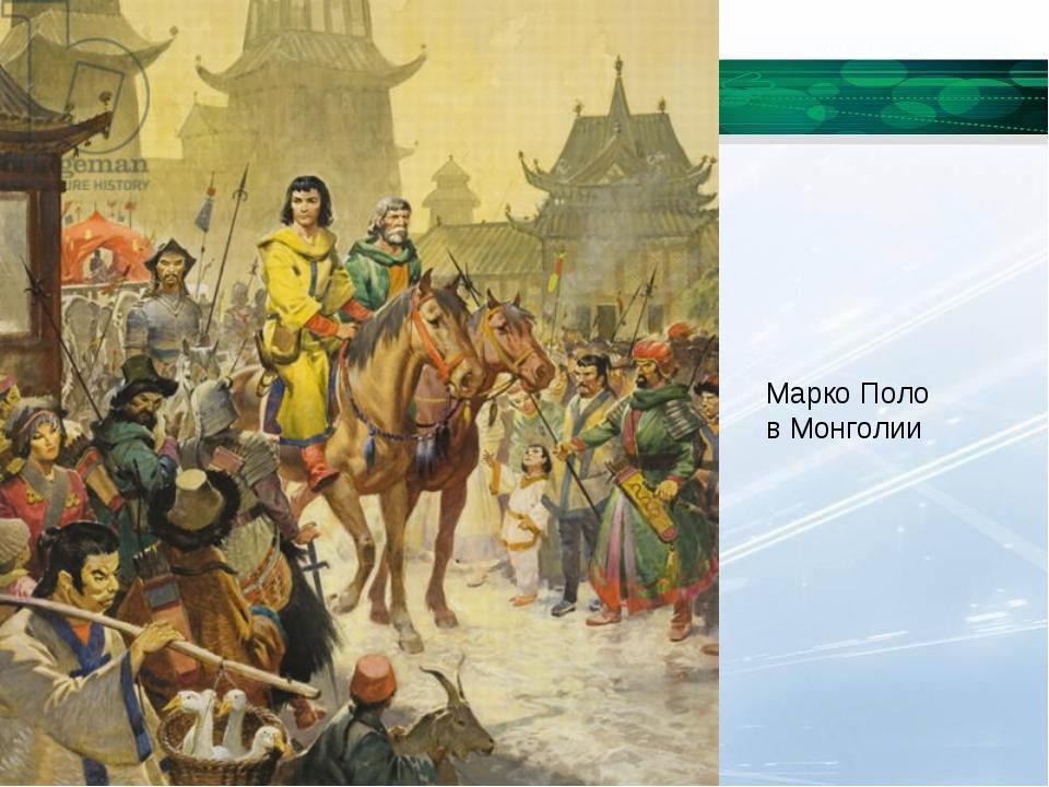 Марко Поло в Монголии