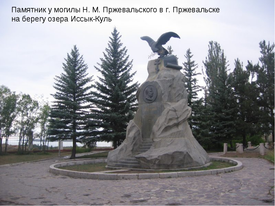 Памятник у могилы Н.М.Пржевальского вг. Пржевальске на берегу озера Иссык-...
