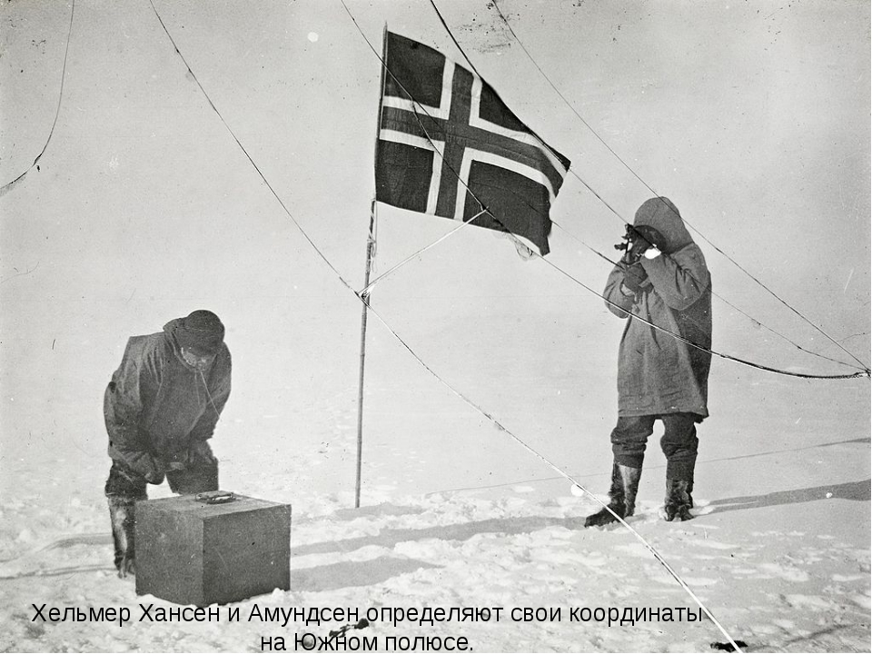 На Южном полюсе. Слева направо: Амундсен, Хельмер Хансен, Сверре Хассель, Оск...