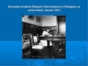 Великая княжна Мария Николаевна в Ливадии за занятиями, Крым 1911