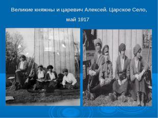 Великие княжны и царевич Алексей. Царское Село, май 1917