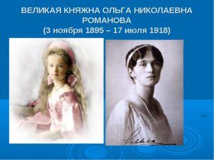 ВЕЛИКАЯ КНЯЖНА ОЛЬГА НИКОЛАЕВНА РОМАНОВА (3 ноября 1895 – 17 июля 1918)