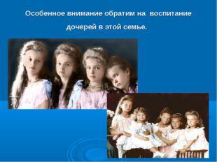 Особенное внимание обратим на воспитание дочерей в этой семье.