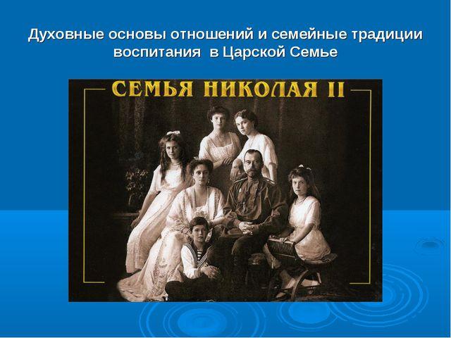 Духовные основы отношений и семейные традиции воспитания в Царской Семье