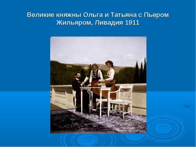 Великие княжны Ольга и Татьяна с Пьером Жильяром, Ливадия 1911