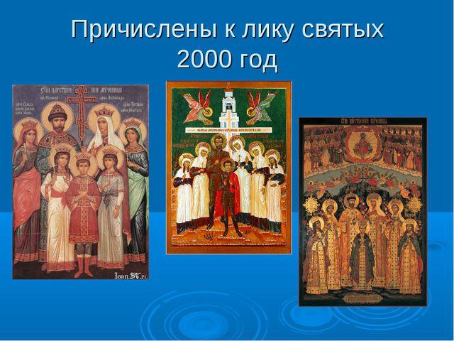 Причислены к лику святых 2000 год
