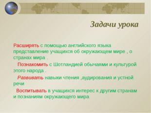 Задачи урока Расширять с помощью английского языка представление учащихся об