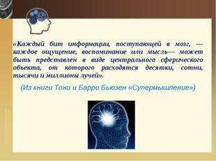 «Каждый бит информации, поступающей в мозг, ― каждое ощущение, воспоминание и