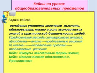 Кейсы на уроках общеобразовательных предметов (экология) Задачи кейсов: овлад