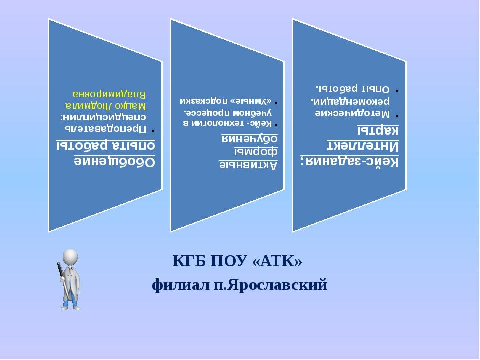 КГБ ПОУ «АТК» филиал п.Ярославский