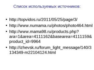 Список используемых источников: http://topvidos.ru/2011/05/25/page/3/ http://