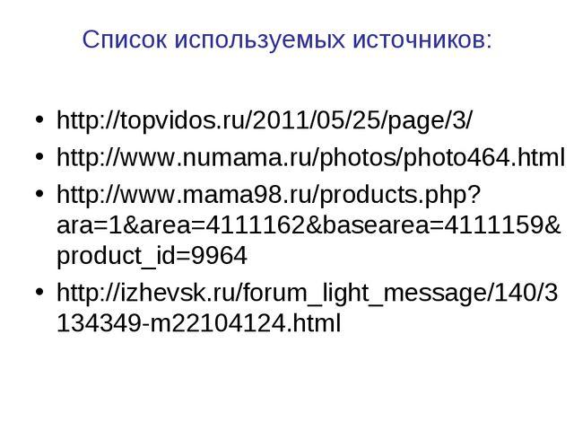 Список используемых источников: http://topvidos.ru/2011/05/25/page/3/ http://...
