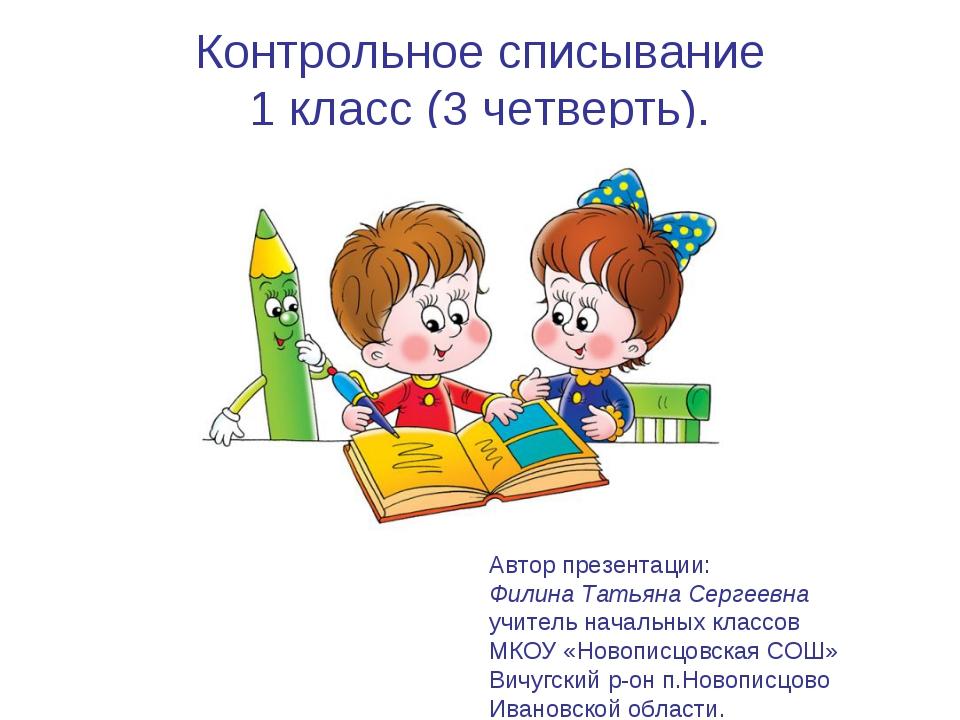Контрольное списывание 1 класс (3 четверть). Автор презентации: Филина Татьян...