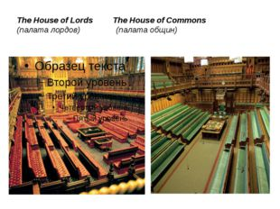 The House of Lords The House of Commons (палата лордов) (палата общин)