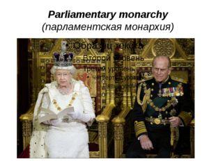 Parliamentary monarchy (парламентская монархия)