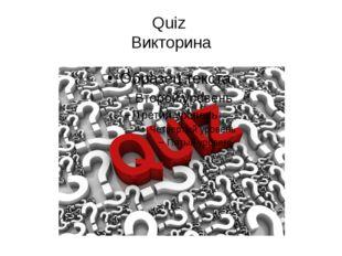Quiz Викторина