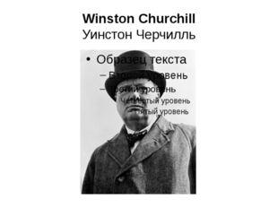 Winston Churchill Уинстон Черчилль