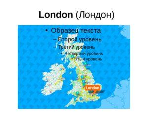 London (Лондон)