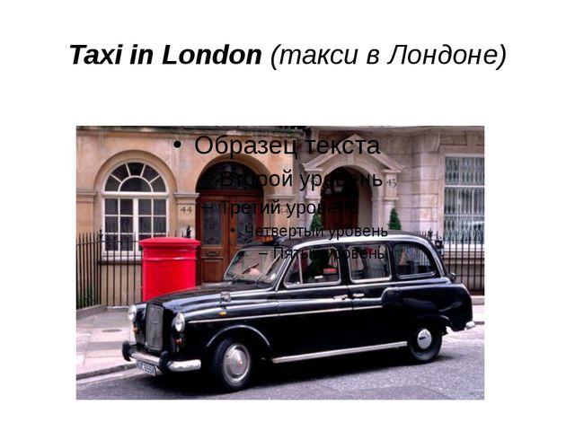 Taxi in London (такси в Лондоне)