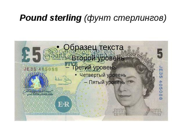 Pound sterling (фунт стерлингов)