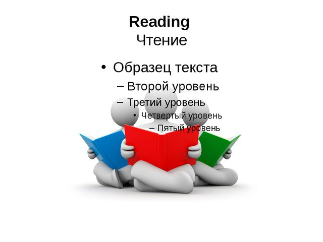 Reading Чтение