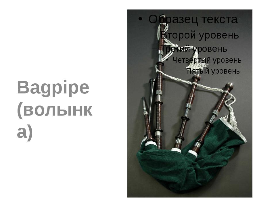 Bagpipe (волынка)