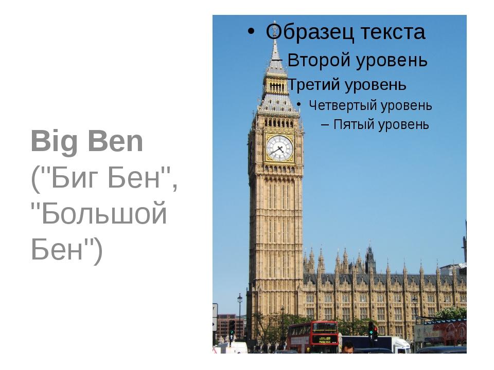 """Big Ben (""""Биг Бен"""", """"Большой Бен"""")"""