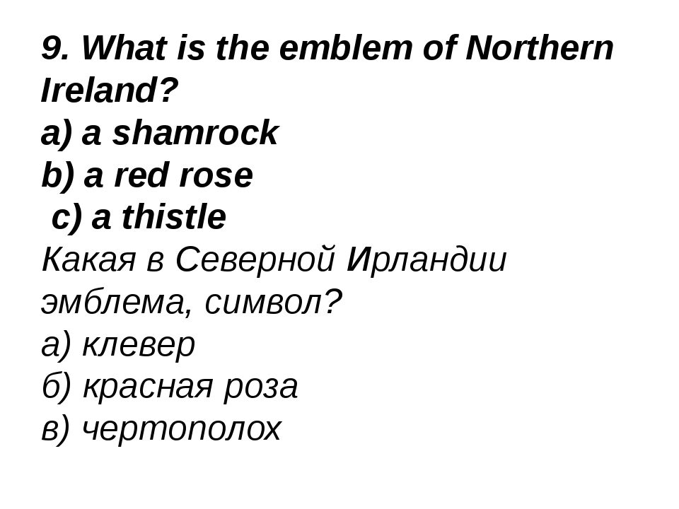 9. What is the emblem of Northern Ireland? a) a shamrock b) a red rose c) a t...