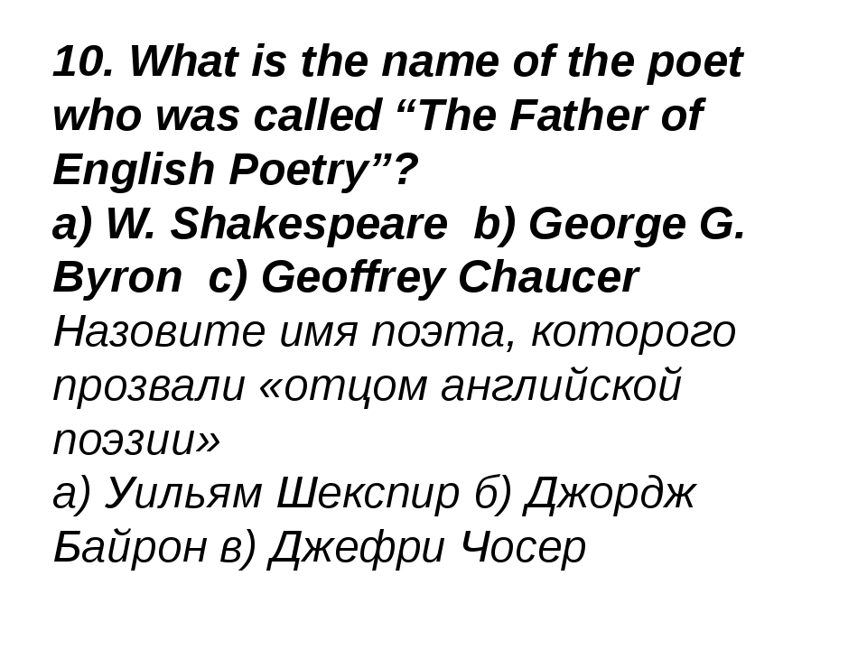"10. What is the name of the poet who was called ""The Father of English Poetry..."