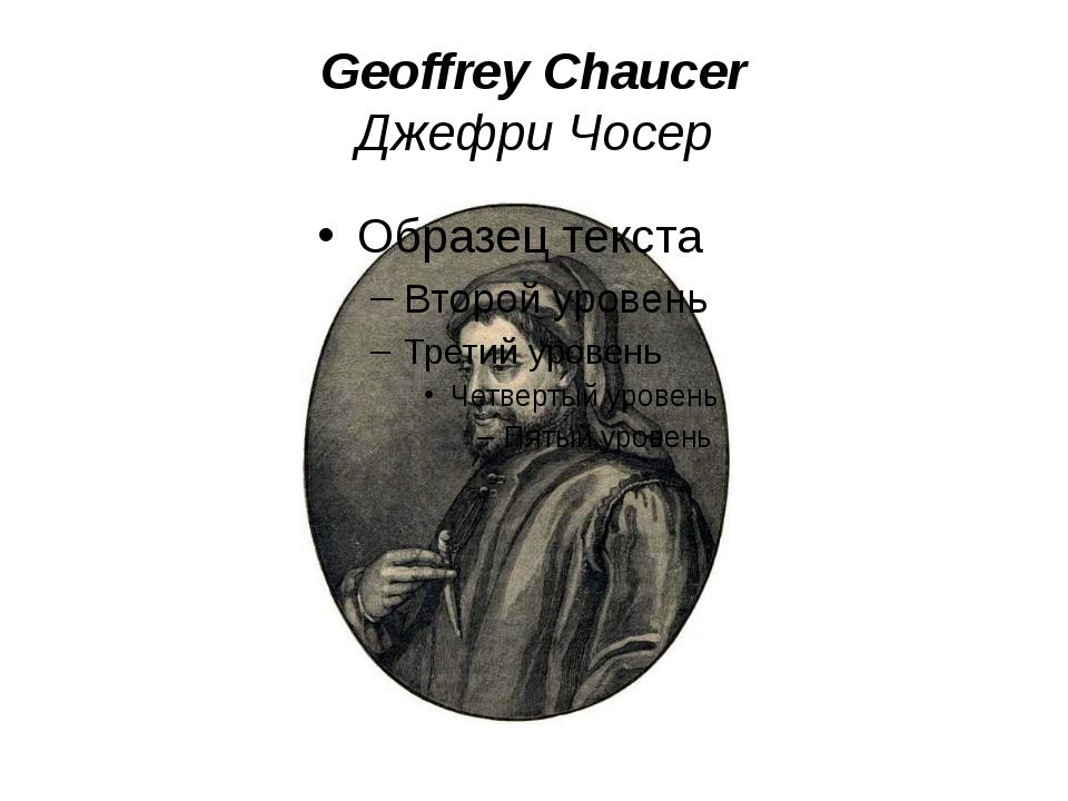 Geoffrey Chaucer Джефри Чосер