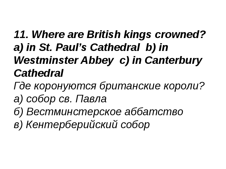 11. Where are British kings crowned? a) in St. Paul's Cathedral b) in Westmin...