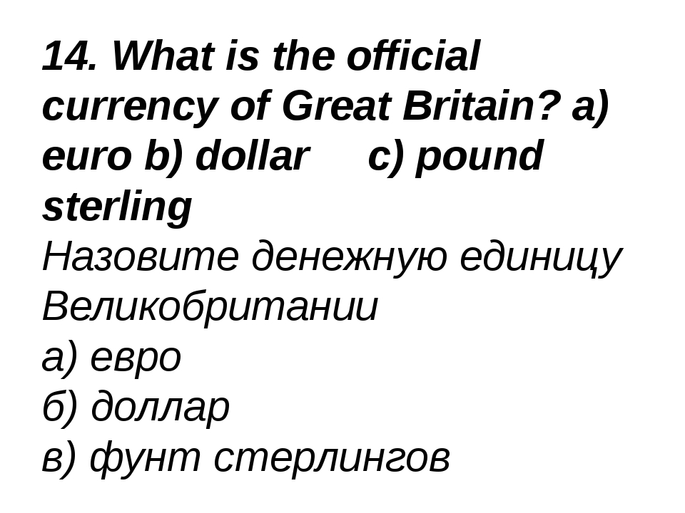 14. What is the official currency of Great Britain? a) euro b) dollar c) poun...