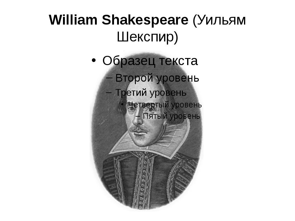 William Shakespeare (Уильям Шекспир)