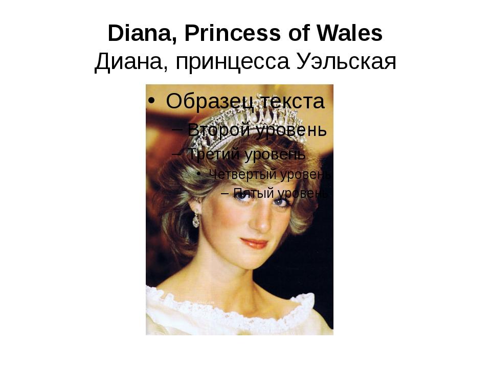 Diana, Princess of Wales Диана, принцесса Уэльская