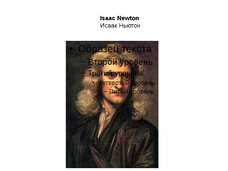 Isaac Newton Исаак Ньютон