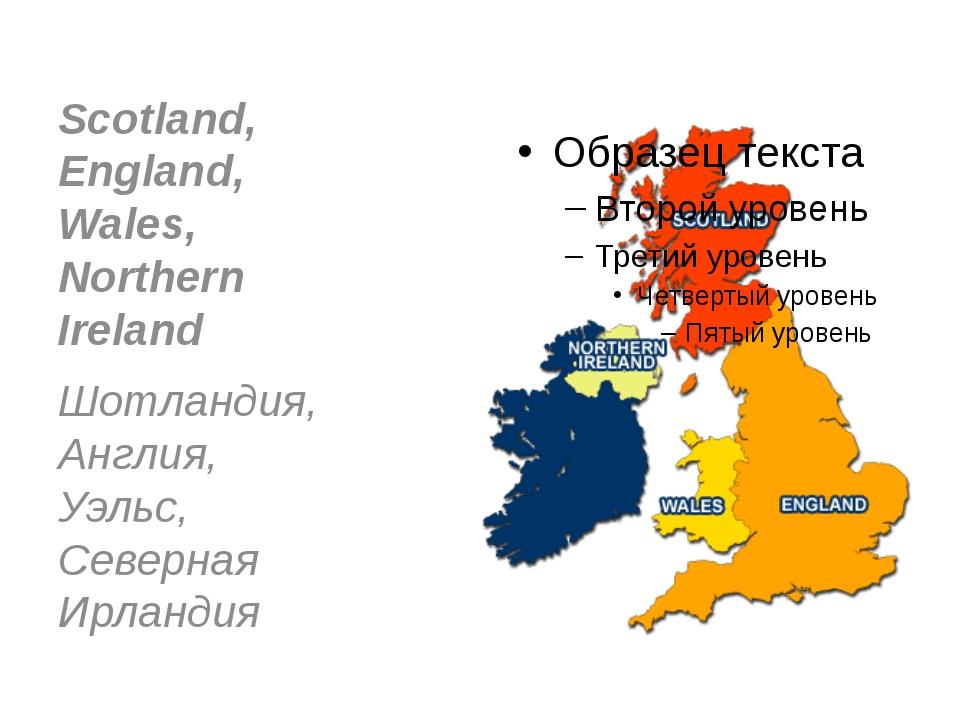 Scotland, England, Wales, Northern Ireland Шотландия, Англия, Уэльс, Северна...