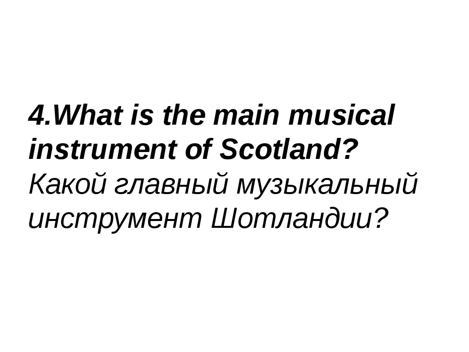 4.What is the main musical instrument of Scotland? Какой главный музыкальный...